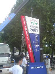 中島公園入り口