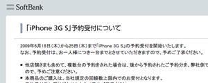 from_softbank