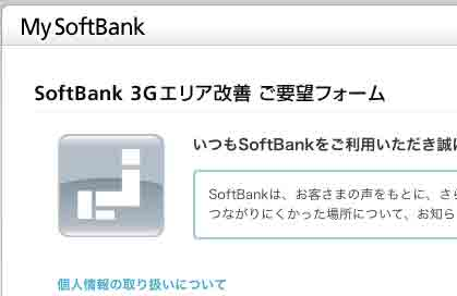 1001_softbank_area.jpg