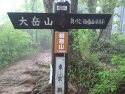 Mt.Mitake